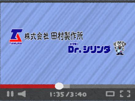 YouTubeにて新たな動画を公開致しました
